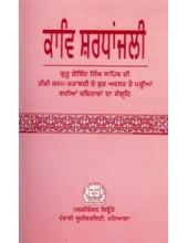 Kaav Shardhanjali - Guru Gobind Singh Sahib Di Teeji Janam Shatabdi De Shubh Avsar te Padiyan Gaiyan Kavitavan Da Sangreh