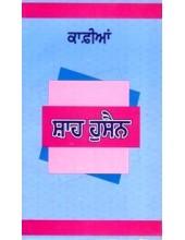 Kafeean - Book By Shah Hussain