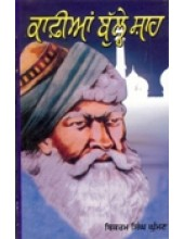 Kafian Bulle Shah - Book By Bikram Singh Ghuman