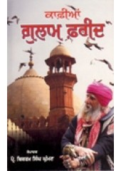 Kafian Gulam Farid - Book By Bikram Singh Ghuman