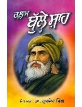 Kalam Bulle Shah - Book By Dr. Gurdev Singh