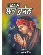 Kalam Shah Hussain - Book By Dr. Gurdev Singh