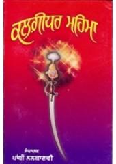 Kalghidhar Mahima - Book By Pandhi Nankanvi