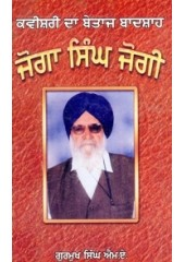 Kavishri Da Betaaj Baadshah Joga Singh Jogi - Book By Gurmukh Singh M.A.