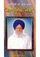 Kavishri Da Yug Purush Joga Singh Jogi - Book By Gurmukh Singh M.A.