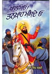 Khalsio Tankhah Mangde O - Book By Charan Singh Safri