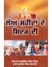 Loh Shaheedan De Sidak Di - Book By Bhai Ranjit Singh Riali ,Gurvinder Singh Komal