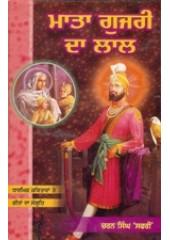 Mata Gujri Da Lal - Dharmik Kavitavan Te Geetan Da Sangraih - Book By Charan Singh Safri