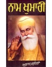 Naam Khumari - Book By Azad Jallandhari