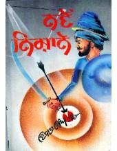 Navein Nishane - Book By Vidhata Singh Teer