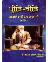Preet Reet (Gazals Of Bhai Nand Lal Ji) - Book By Principal Ganga Singh