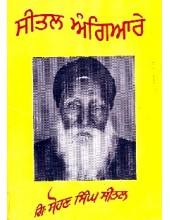 Seetal Angiare - Book By Gi. Sohan Singh Seetal