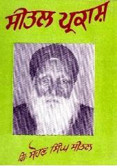 Seetal Prakash - Book By Gi. Sohan Singh Seetal
