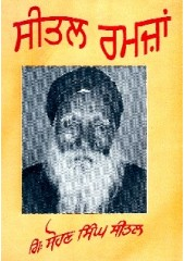 Seetal Ramzan - Book By Gi. Sohan Singh Seetal