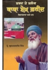 Shabad Ate Salok Baba Sheikh Farid - Book By Brahm Jagdish Singh