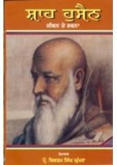 Shah Hussain - Book By Bikram Singh Ghuman