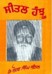 Sheetal Hanju - Book By Gi. Sohan Singh Seetal