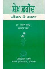 Shekh Farid Jeevan te Rachna - Book By Dr. Taran Singh , Balbir kaur