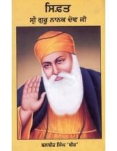 Sifat Sri Guru Nanak Dev Ji - Book By Balbir Singh Bir