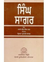 Singh Sagar - Book By Bhai  Veer Singh Bal