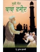 Sufi Sant Baba Vajeed - Book By Prof. Poonam Kumari