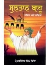Sultan Bahu - Book By Harjinder Singh Dhillon