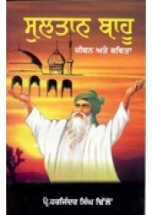 Sultan Bahu - Book By Harjinder Singh Dhillon
