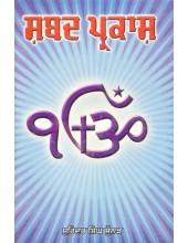 Shabad Prakash - Book By Surinder Singh Sunnarh