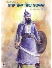 Baba Banda Singh Bahadur - Book By Dr Dharampal Singal
