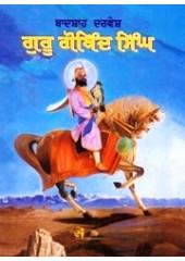 Badshah Darvesh Guru Gobind Singh - Punjabi