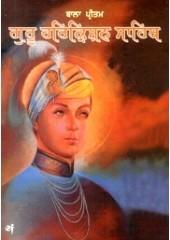 Bala Pritam Guru Harkrishan Sahib - Book By Baljit Singh , Inderjeet Singh - Punjabi