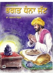 Bhagat Dhanna Jatt - Book By Dr Dharampal Singal