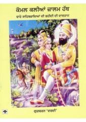 Komal Kalian Zaalam Hath - Book By Gurcharan Dardi