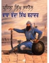 Pehila Sikh Jarnail Baba Banda Singh Bahadar - Book By Baljit Singh, Inderjeet Singh