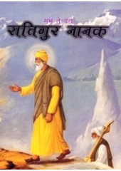 Sabh Te Vadda Satgur Nanak - Book By Baljit Singh , Inderjeet Singh
