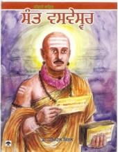 Sant Vasveswar - Book By Dr Dharampal Singal