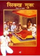 Sikh Guru Sidhant Evam Sanskriti - Book By Dr. Paramvir Singh