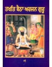 Takhat Baitha Arjan Guru - Book By Baljit Singh, Inderjeet Singh