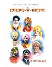 Dastan - E - Dastar - Book By Prof. Aasa Singh Ghuman