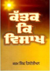 Kattak Ke Vaisakh - Book By Karam Singh Historian
