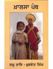 Khalsa Panth - Book By Khushwant Singh