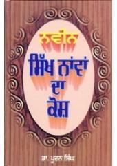 Naveen Sikh Navan Da Kosh - Book By Dr. Pooran Singh