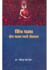 Sikh Dharam - Budh Dharam Ate Dhampad - Book By Dr. Amrit Kaur Raina