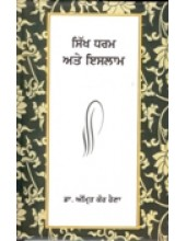 Sikh Dharam Te Islam - Book By Dr. Amrit Kaur Raina