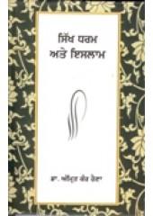 Sikh Dharam Te Islam - Book By Dr. Amrit Kaur Raina
