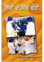 Sikhan De Sikh Vairi - Book By Karamjit Singh Aujla