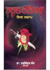 Broon Hattia - Book By Dr. Harshinder Kaur