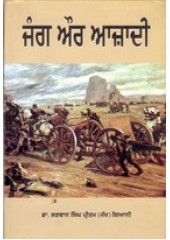 Jang Aur Azaadi - Book By Dr. Bhagwan Singh Pritam - Jakh Giani
