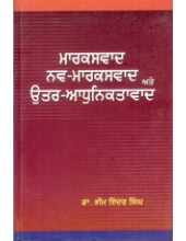 Marksvaad - Nav Marksvaad Ate Utar Aadhuniktavaad - Book By Dr. Bhim Inder Singh