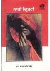 Naari Drishti - Book By Dr. Charanjit Kaur
